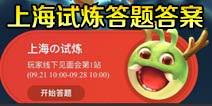 不思议迷宫不思议同学会上海试炼答题答案 上海的试炼答案