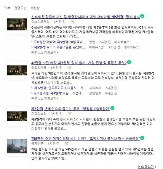 """""""热火""""蔓延至中国海外 《第五人格》上线韩国首日即拿下免费榜TOP1"""