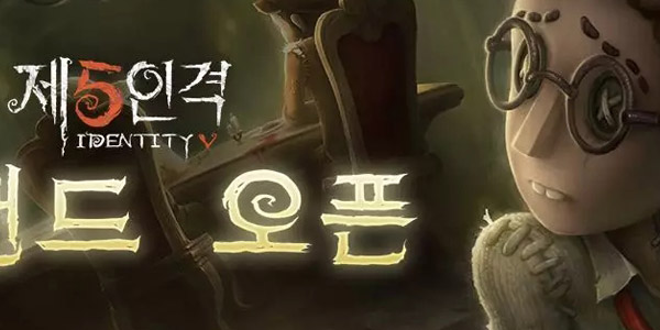 """""""热火""""蔓延至海外 《第五人格》上线韩国首日即拿下免费榜TOP1"""