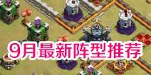 部落冲突9月最新阵型!多头塔或将回归王座