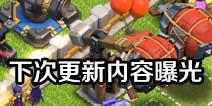 部落冲突下次更新内容曝光!攻城武器将有新改动