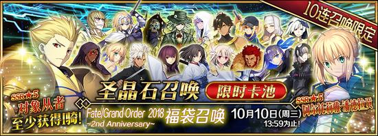 FGO9月23日版更新 2018 ~2nd Anniversary开启