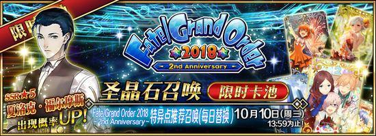 FGO限时活动2018 2nd Anniversary特异点推荐召唤