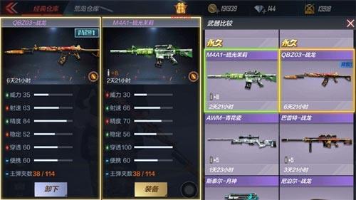 CF手游武器评测6
