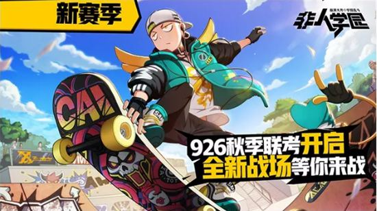 非人学园9月26日新版本曝光 新赛季新玩法新英雄