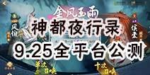 神都夜行录全平台公测开启 新SSR疾风龙雨风伯概率UP