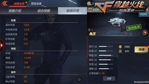 CF手游武器3
