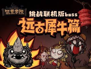 饥荒学院33:挑战联机版boss-远古犀牛篇