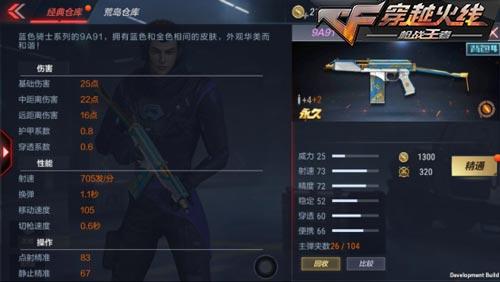 CF手游蓝色武器2