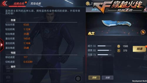 CF手游蓝色武器6
