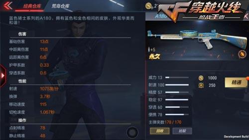CF手游蓝色武器10