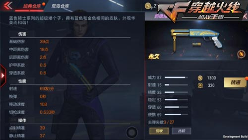 CF手游蓝色武器18