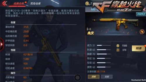 CF手游新武器6