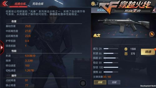 CF手游新武器10