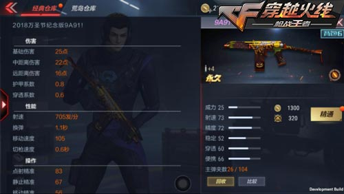 CF手游新武器14