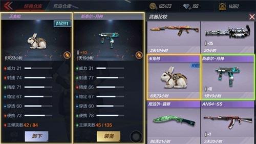 CF手游玉兔枪5