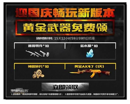 生死狙击9月26日版本更新