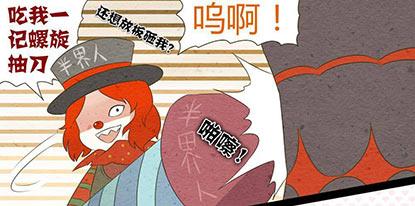 第五人格漫画图 丑皇的日常