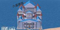 创造与魔法临海城堡