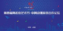 阿拉伯艺术节--中阿动漫游戏合作论坛将于10月10日在成都举行