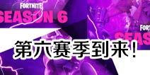 堡垒之夜手游v6.0版本更新 第六赛季到来