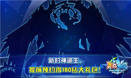 奥奇传说9.29活动预告