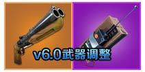 堡垒之夜手游v6.0武器调整 双管霰弹枪C4或被调整