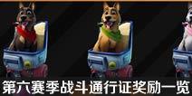 堡垒之夜第六赛季战斗通行证奖励一览 新增宠物背饰