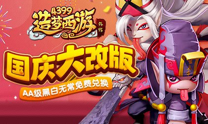 全新AA级英雄黑白无常登场 造梦西游外传v3.7.5版本更新公告