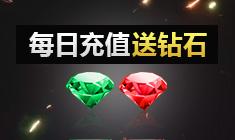 火线精英每日充值送钻石