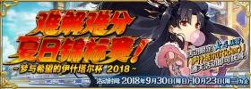 FGO9月30日版本更新 限时活动难解难分・夏日锦标赛