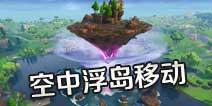 堡垒之夜手游空中浮岛移动 后续或将形成火山