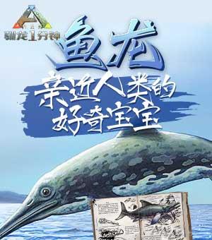 【驯龙一分钟】海洋好奇宝宝—鱼龙