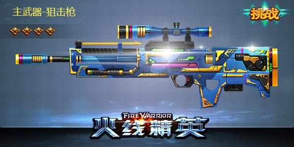 火线精英WA2000-雷霆