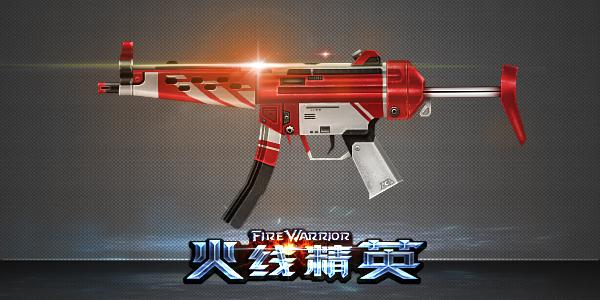火线精英MP5-红锋