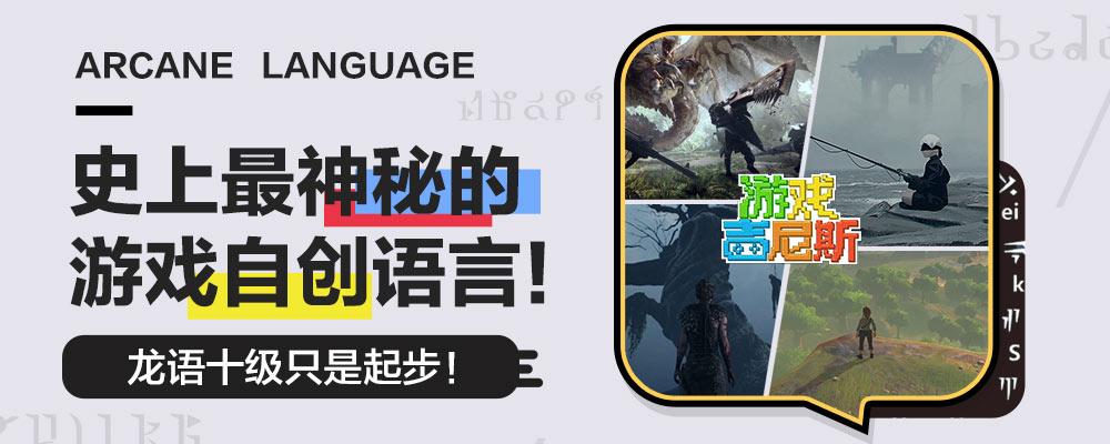 【游戏吉尼斯】史上最神秘的游戏自创语言!