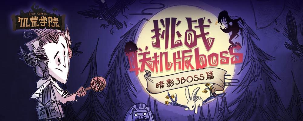 【饥荒学院】第32期:挑战联机版boss-暗影3BOSS篇