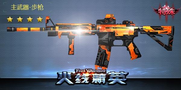 火线精英AR15-热诚