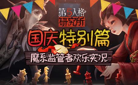 第五人格研究所 国庆嗨翻天!第五小队发车啦!