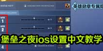 堡垒之夜堡垒之夜ios设置中文教学