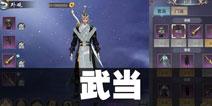 剑侠情缘2剑歌行武当加点技巧攻略 武当怎么加点