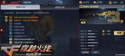 CF手游M4卧龙1