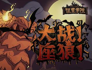 饥荒学院35:挑战联机版boss-座狼篇