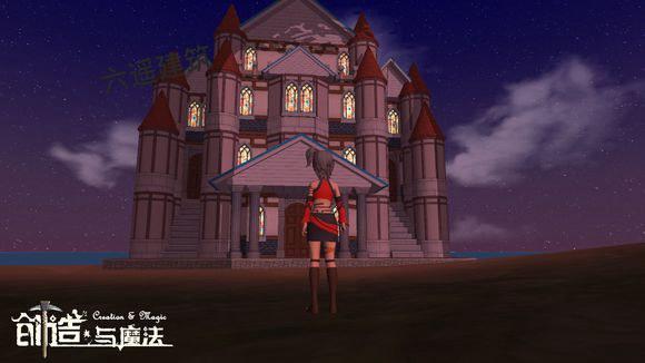 创造与魔法5级小城堡建筑