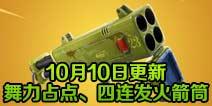 堡垒之夜手游v6.02版本 四孔火箭筒上线