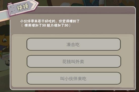 中国式家长抉择