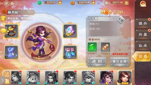 仙剑奇侠传•六界情缘