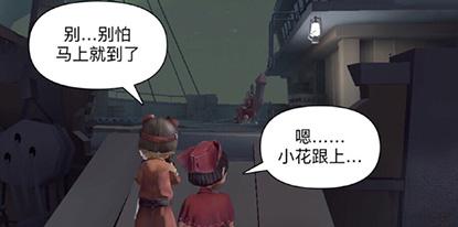 第五人格同人漫画 庄园故事/极速救援
