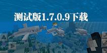 我的世界基岩Beta1.7.0.9下载 手机1.7.0.9测试版下载