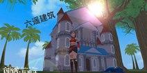 创造与魔法7级家园城堡